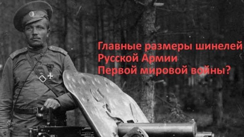 Главные размеры шинелей Русской Армии Первой мировой войны?