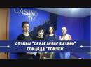 Отзыв от команды Хомяки | Ограбление казино