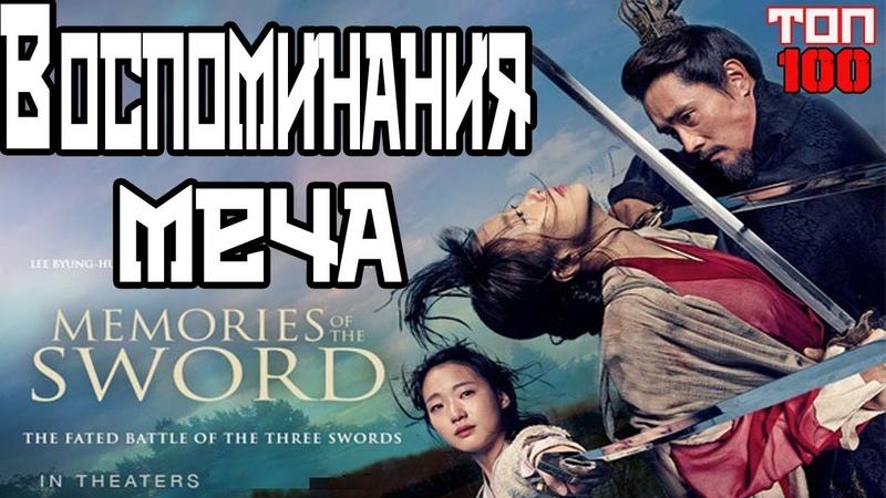 Воспоминания меча Меч помнит все Hyeomnyeo Kar-ui gi-eok(2015).Трейлер