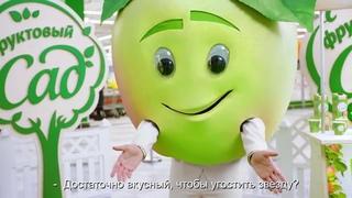 Николай Басков в рекламе «Фруктовый сад»