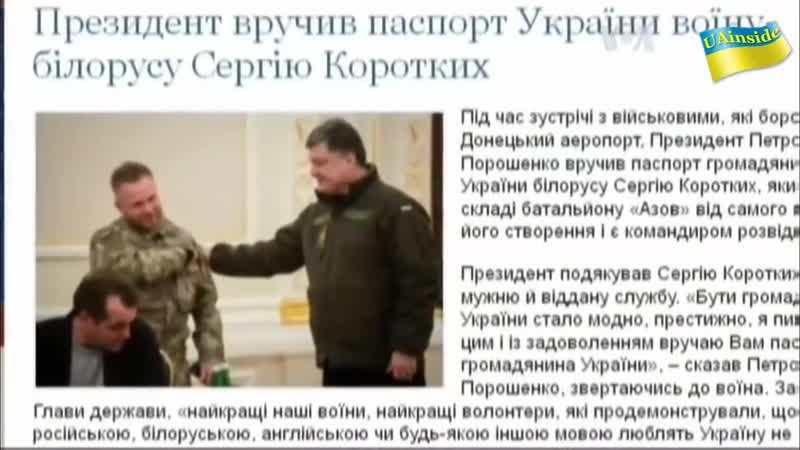 Украинские неонацисты-ukraińscy neonaziści