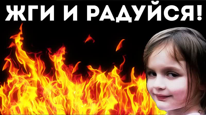 CRYSTAL ЖГИ И РАДУЙСЯ Little Inferno