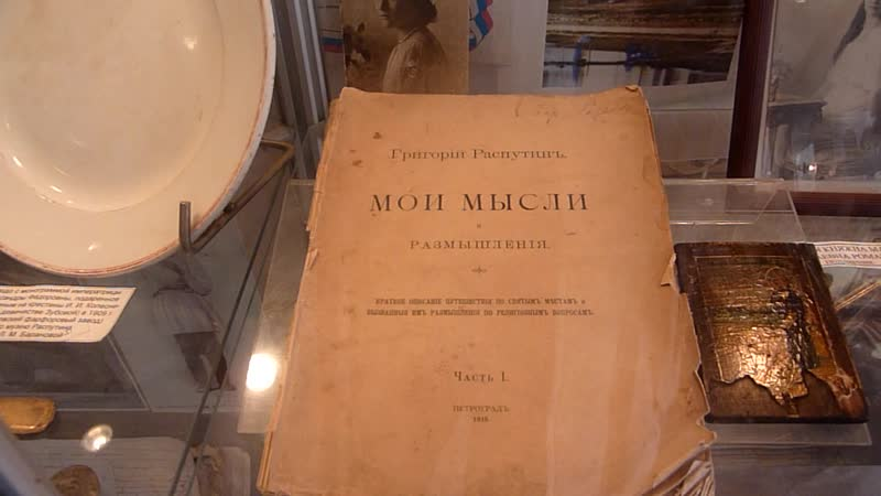 Дом- музей Григория Ефимовича Распутина(2)