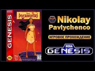 Pocahontas  Прохождения игры на SEGA mega drive Genesis