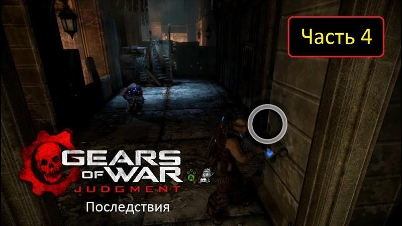 Gears of War: Judgment - Последствия [Xbox 360] - Часть 4 - На шаг ближе