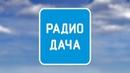 Удачные песни Санкт-Петербург
