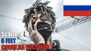 SCARLXRD - 6 FEET НА РУССКОМ (COVER by SICKxSIDE)
