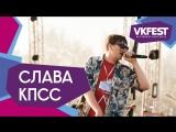 Слава КПСС. Live на VK FEST 2018