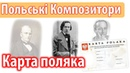 POLSCY KOMPOZYTORZY. Kарта Поляка   Польські композитори