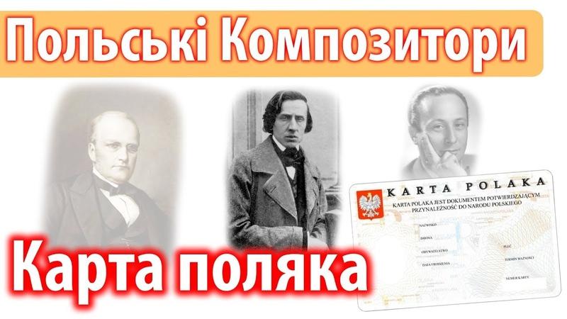 POLSCY KOMPOZYTORZY. Kарта Поляка | Польські композитори