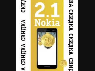 Безумные дни в Билайн: Nokia 2.1 с камерой 8 Мпикс — со скидкой до 25%!