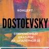 20/03 - DostoevskY в JFC JAZZ CLUB