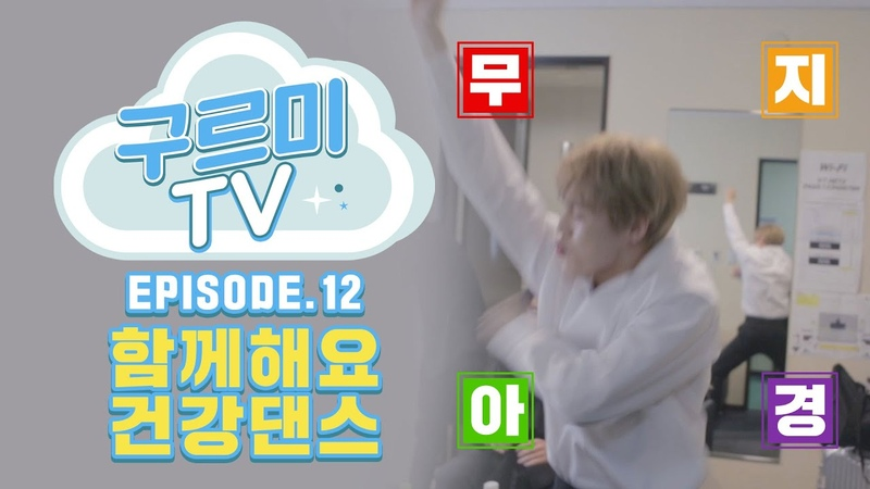 [구르미TV] EP.12 일본 팬미팅 대기실 비하인드