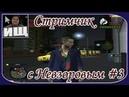 Стримчик с Невзоровым 3 - GTA: Criminal Russia / CRMP - Сервер: RodinaRP/центральный округ/x2payda!
