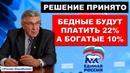 Бедные должны платить больше, а богатые меньше! Лицемерие Единой России   Pravda GlazaRezhet