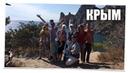 Четвертый слет друзей в Крыму с 10 по 18 сентября
