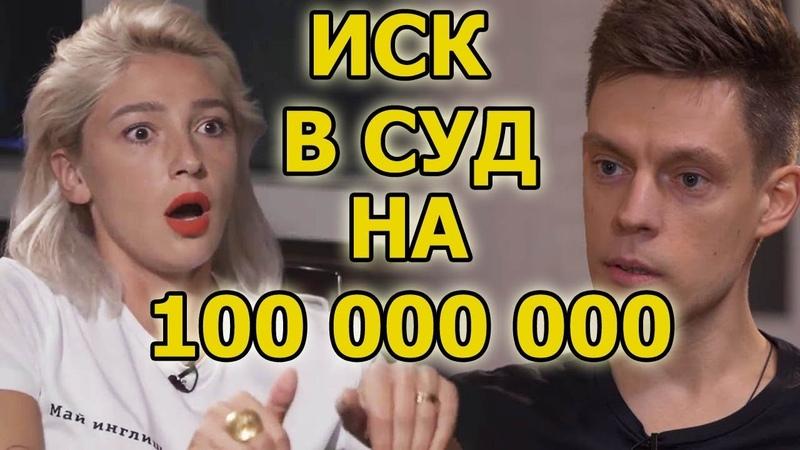 Против Дудя и Ивлеевой подали иск на 100 миллионов рублей