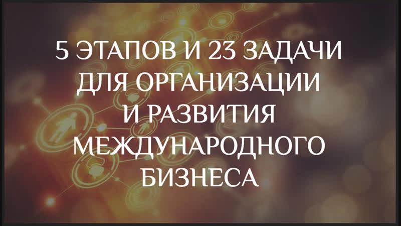 5 этапов и 23 задачи для организации и развития Международного бизнеса от Гейдарова Турала
