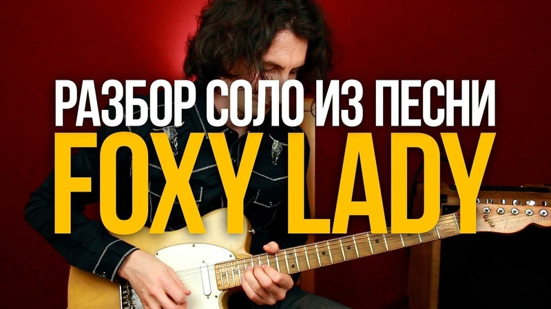 Как играть СОЛО Foxy Lady Jimi Hendrix
