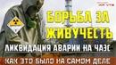 ЛИКВИДАЦИЯ АВАРИИ НА ЧЕРНОБЫЛЬСКОЙ АЭС - КАК ЭТО БЫЛО НА САМОМ ДЕЛЕ