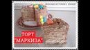 ТОРТ МАРКИЗА - CAKE MARQUIS