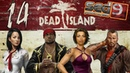 Dead Island co-op x4 14 - Дагистанская свадьба... пыщ-пыщ-пыщ