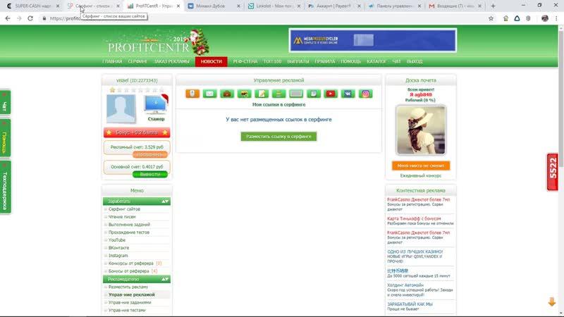 Super cash Результаты работы первой недели и инструкция для новичков » Freewka.com - Смотреть онлайн в хорощем качестве