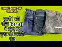 DIY Best out of waste/old jeansReuse of waste Jeans Craft Idea