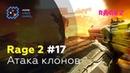 Rage 2 17 — Атака клонов