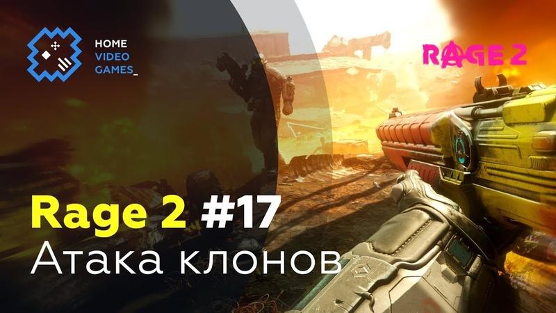 Rage 2 17 Атака клонов