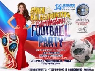Football party чм 2018