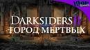 Darksiders 2 Прохождение Часть 24 Город Мёртвых