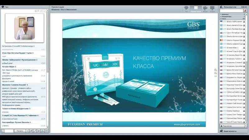 ОНКОЛОГИЯ и FUCOIDAN 1000 - врачебная конференция GBSPREMIUM
