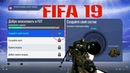 FIFA 19 Hunter of Quest Всё когда то случается в первый раз Пролог 0