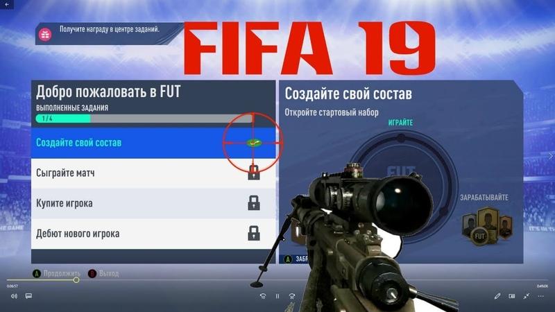 FIFA 19 (Hunter of Quest) Всё когда-то случается в первый раз. Пролог 0