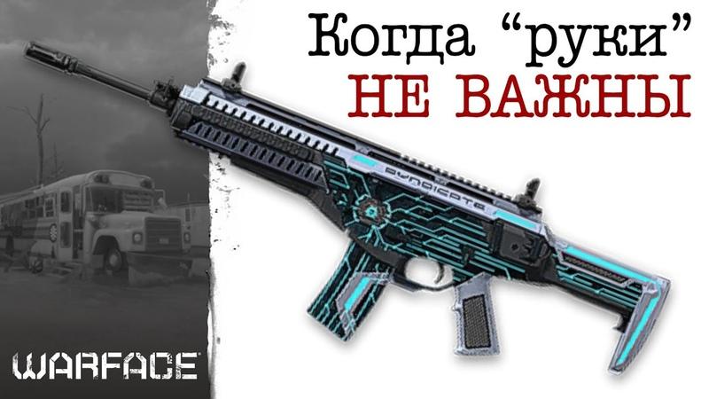 КОГДА РУКИ НЕ ВАЖНЫ   РМ с Beretta ARX160 в WARFACE