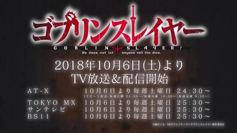 TVアニメ『ゴブリンスレイヤー』番宣スポット
