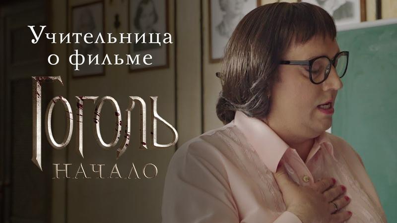 Первые зрители о фильме Гоголь Начало