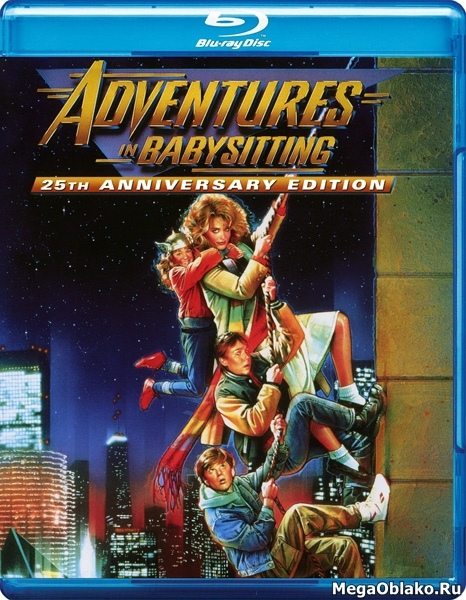 Приключения няни / Adventures in Babysitting (1987/BDRip/HDRip)