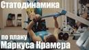 Тренировка в зале 1 статодинамика стабилизация