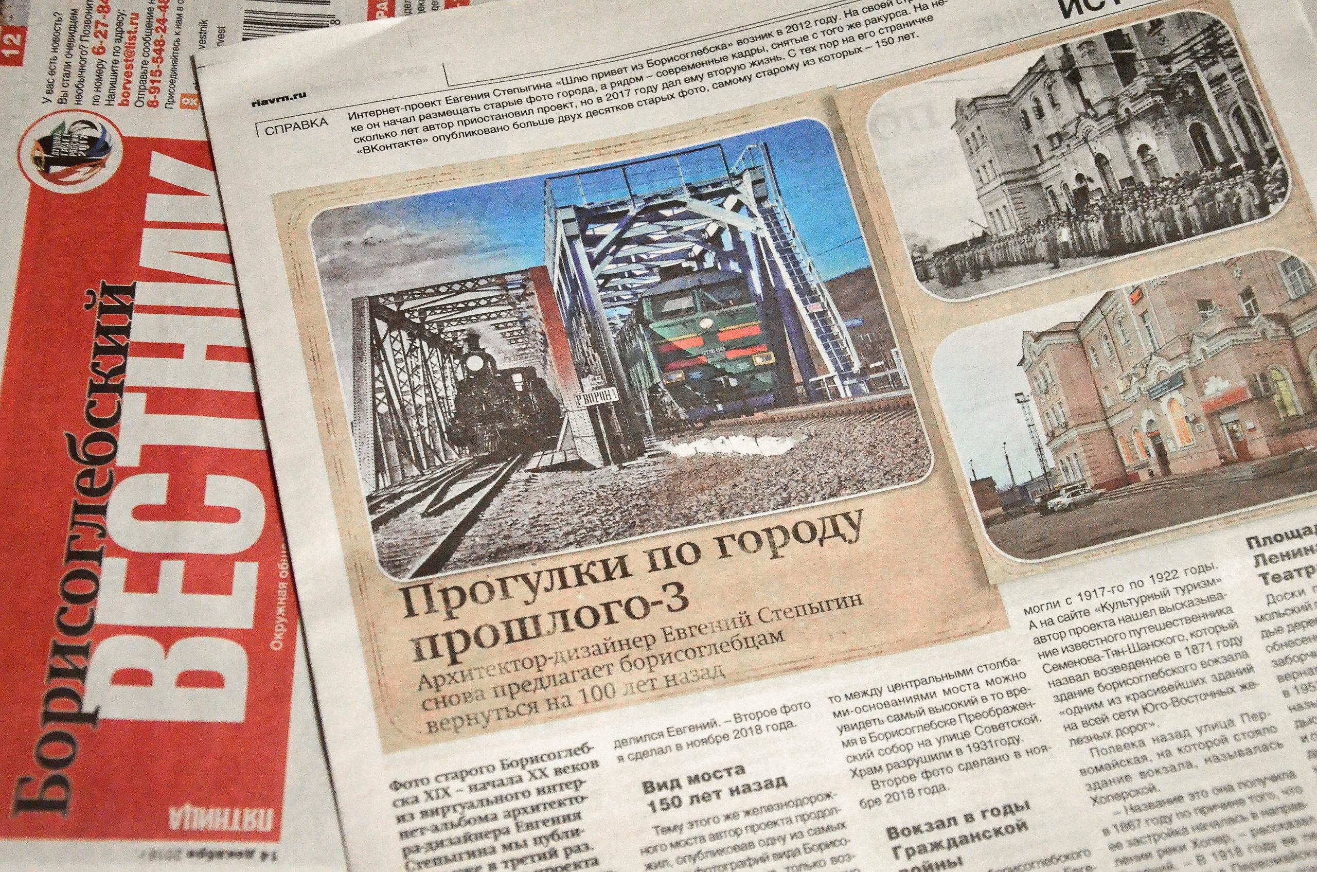 Борисоглебский Вестник