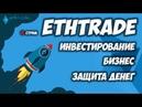Ethtrade - Инвестирование, бизнес и защита денег l Как заработать на криптовалюте