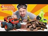Спасатели Игрушек • Алекс Гараж строит трек для ВСПЫША из сладостей!
