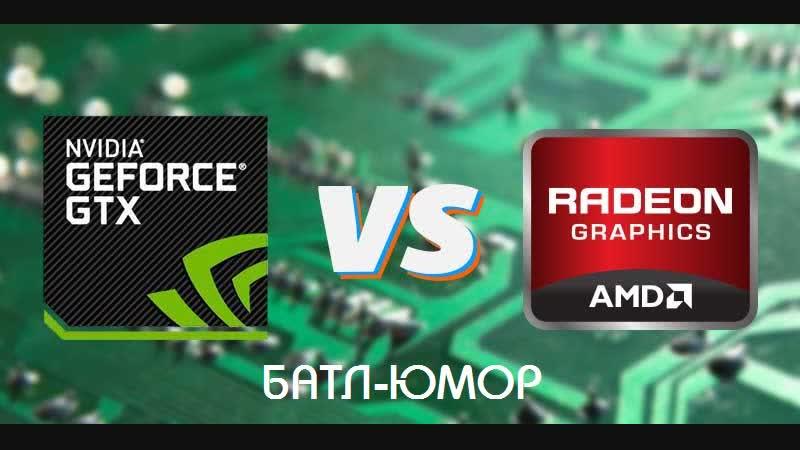 ATI X1600 vs Nvidia GT8500 - БАТЛ_ЮМОР