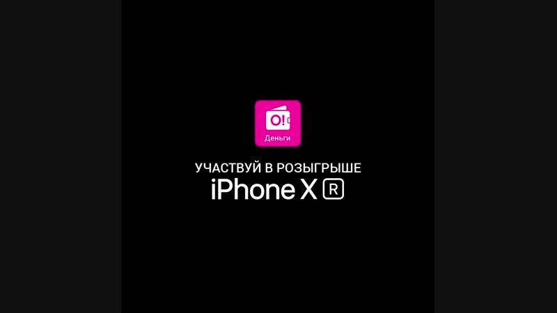 Выиграй iPhone XR