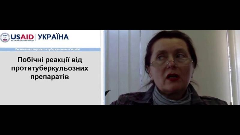 Литвин Ирина Владимировна, ООПТД = Побочное действие противотуберкулезных препаратов 28 04 2015