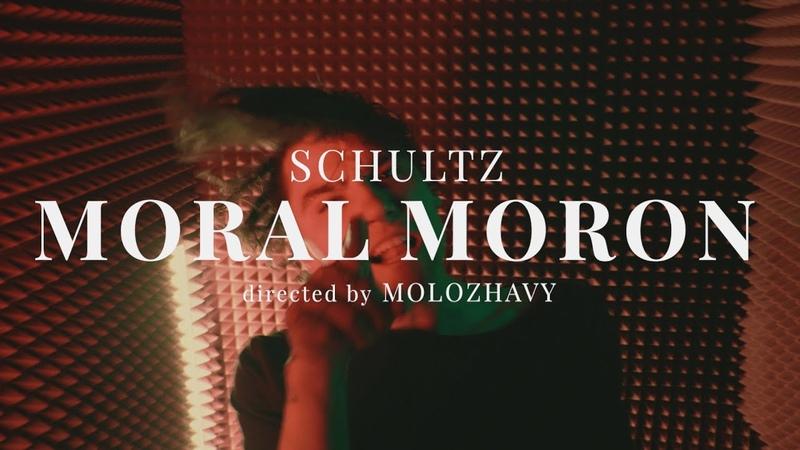 SCHULTZ MORAL MORON prod by LOSTSVUND mixed by OYSHY