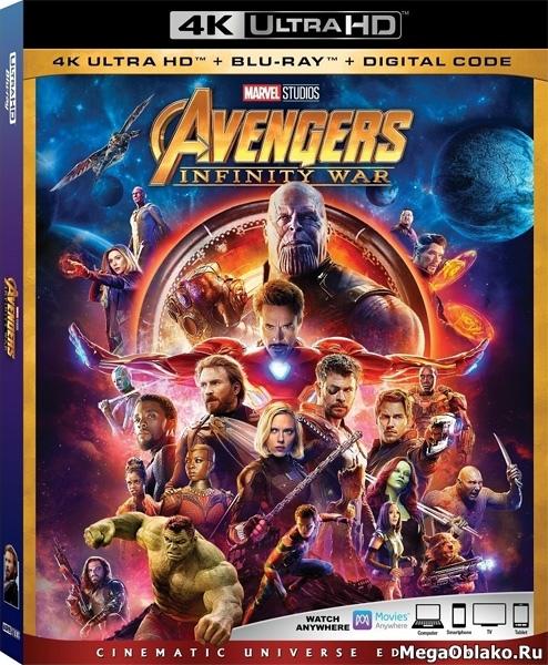 Мстители: Война бесконечности / Avengers: Infinity War (2018) | UltraHD 4K 2160p