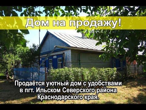 Продаётся уютный дом с удобствами в пгт. Ильском Северского района Краснодарского края