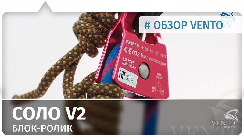 Обзор и принцип работы - Блок-ролик Соло V2 VENTO